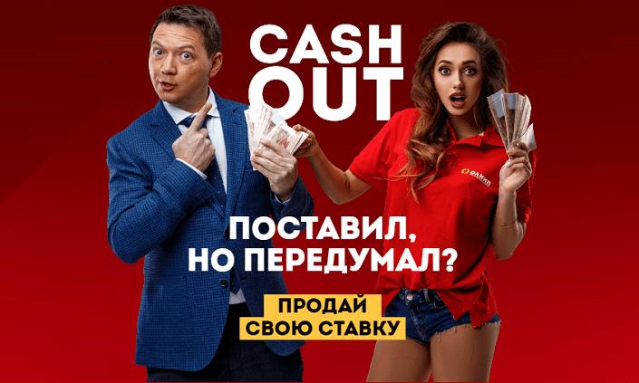 Функция Cash Out от БК Олимп