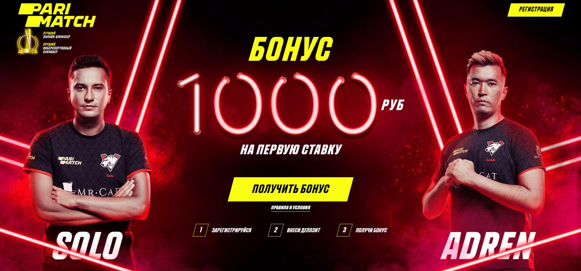 Фрибет-бонус 1000 рубле в БК Париматч