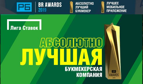 лучшая букмекерская россии лига ставок компания