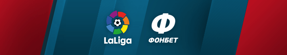 БК Фонбет – официальный спонсор Ла Лиги