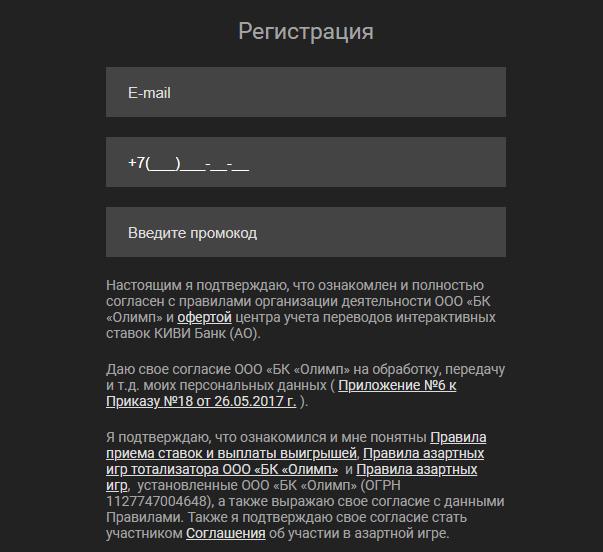 Букмекерская контора Олимп регистрация
