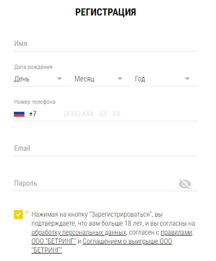БК Париматч как зарегистрироваться