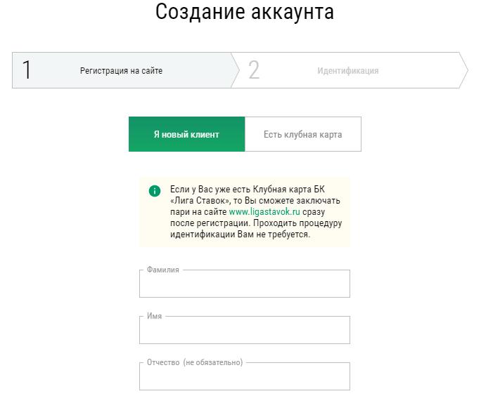 Как зарегистрироваться в Лиге Ставок