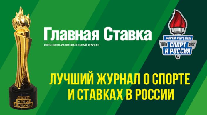 Новая награда БК Лига Ставок