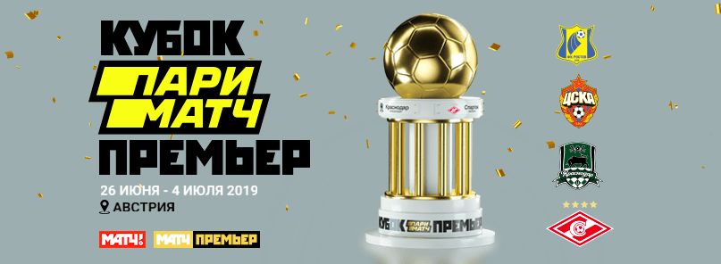 Кубок «Париматч Премьер» и акция, посвященная турниру