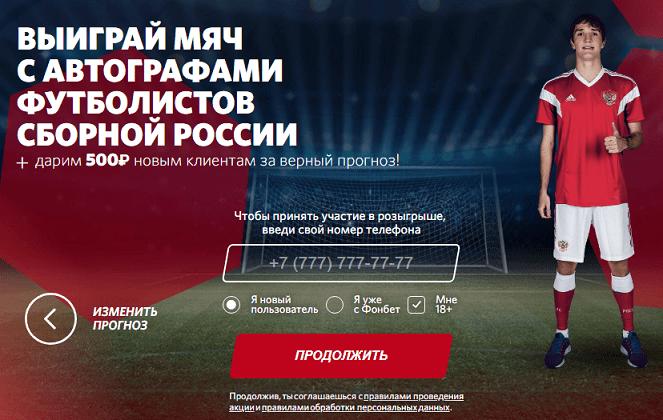 Подарки от БК Фонбет за ставки на матч Россия – Кипр
