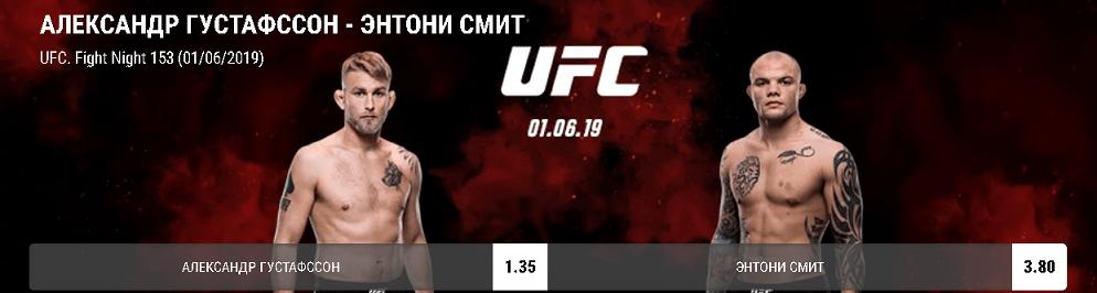 Как поставить на UFC в БК Париматч