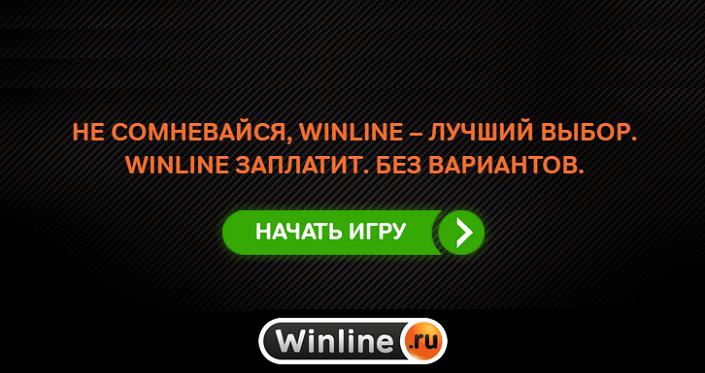 Как сделать первую ставку в БК Winline?