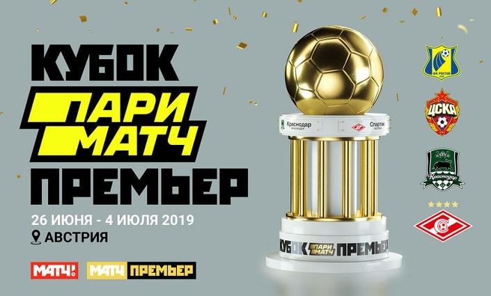 Дайджест Кубка «Париматч Премьер» 2019