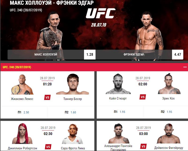 UFC 240 в конкурсе прогнозов БК Париматч