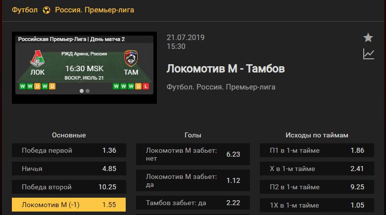 Локомотив – Тамбов. Чемпионат России