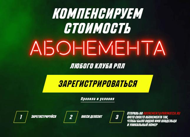 Абонемент на стадион за счет БК Париматч