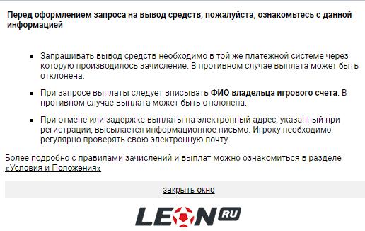 Как можно вывести выигрыш в БК Леон?