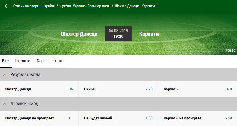 БК Париматч – титульный партнер ФК Шахтер