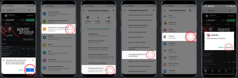 Обзор приложения БК Леон на Андроид
