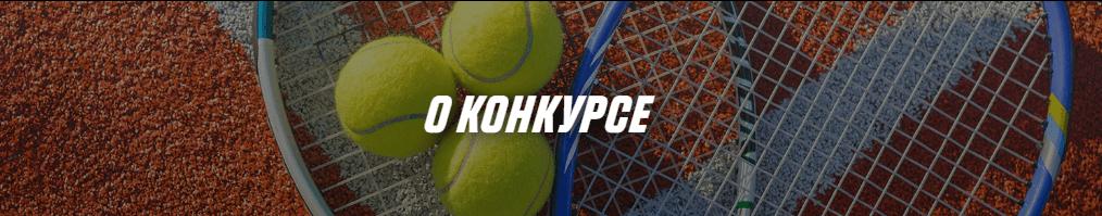 Бонус от БК Париматч за ставки на US Open