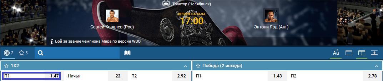 Прогноз на бой Сергей Ковалев – Энтони Ярд