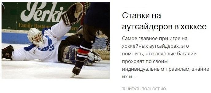 Пять причин ставить на хоккей