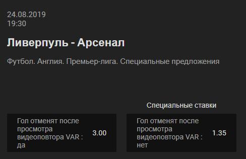Бесплатная подписка на матчи АПЛ от БК Олимп