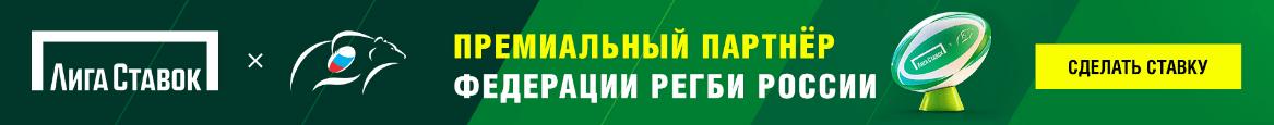 БК Лига Ставок – премиальный партнер Федерации регби России