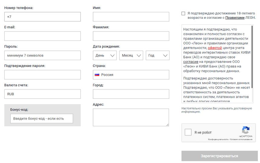 Регистрация в букмекерской конторе Леон