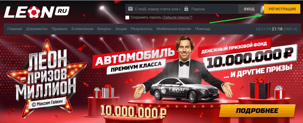 БК Леон регистрация