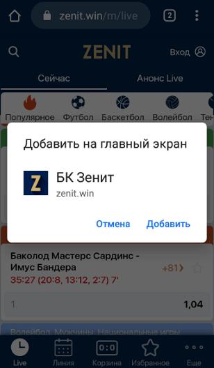 Есть ли приложение БК Зенит на Андроид?