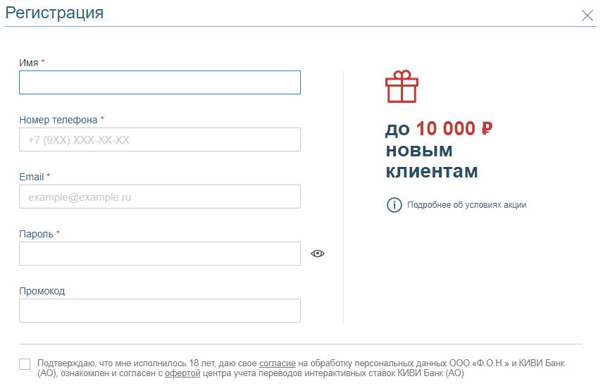 Онлайн регистрация в БК Фонбет