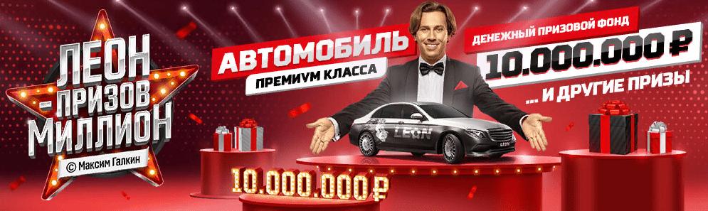 Автомобиль и миллион призов от БК Леон
