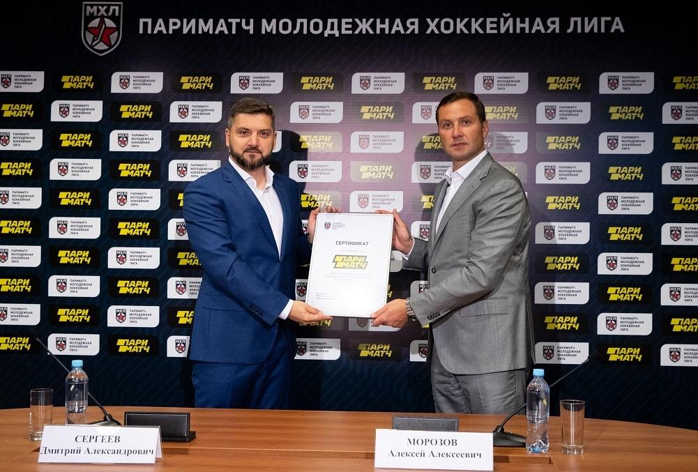 БК Париматч – титульный партнер МХЛ