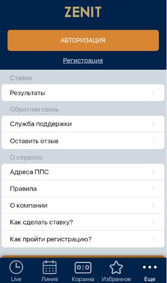 Удобно ли работать с мобильной версией БК Зенит?