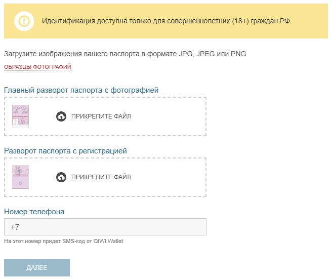 Как пройти онлайн регистрацию в БК Фонбет?