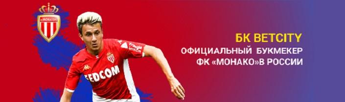 БК Бетсити – официальный партнер ФК Монако