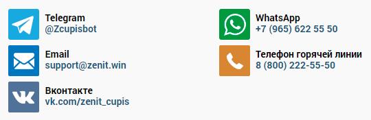 Какой телефон горячей линии БК Зенит?