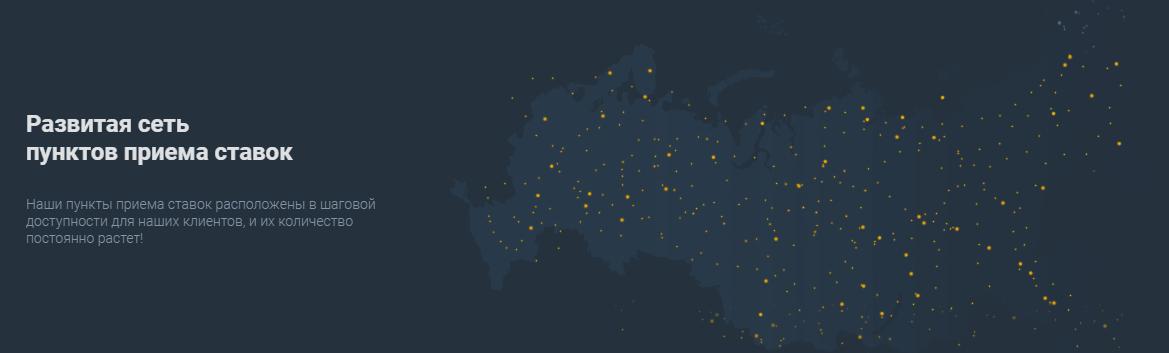 В каких городах есть клубы БК Балтбет?