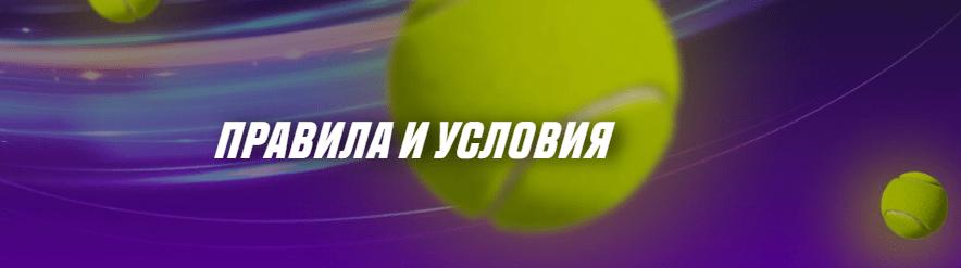 Бонус от БК Париматч за ставки на финал WTA