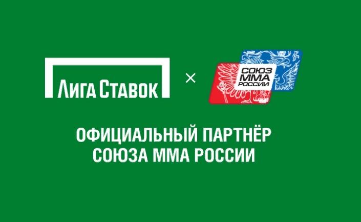 БК Лига Ставок – партнер Союза ММА России