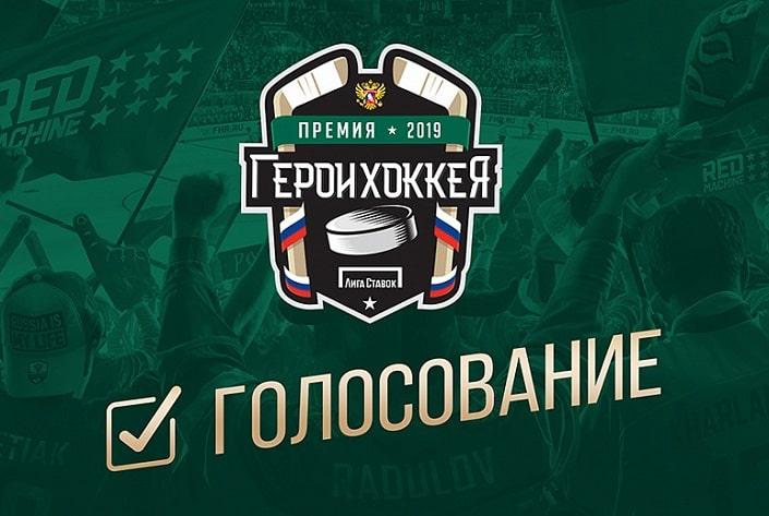 БК Лига Ставок приглашает выбрать Героев хоккея