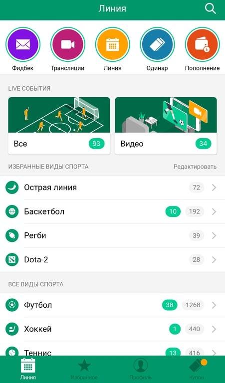 БК Лига Ставок улучшила мобильное приложение. Что нового?
