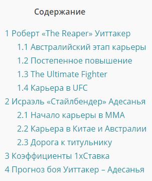 Где найти прогнозы на UFC (ЮФС)?