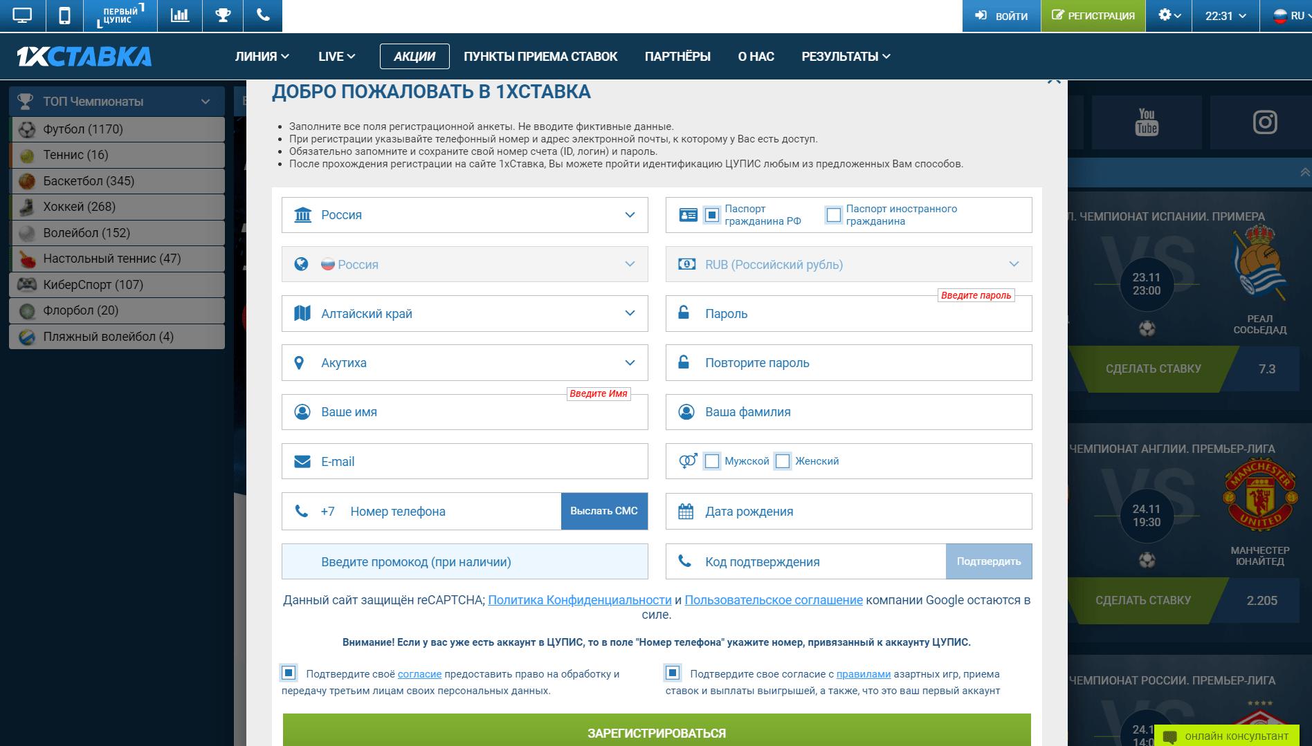 Как получить бонус при регистрации в 1хСтавка?