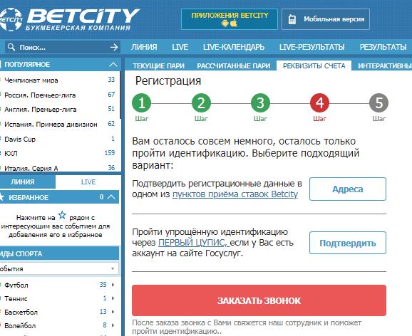 Как зарегистрироваться в БК Betcity?