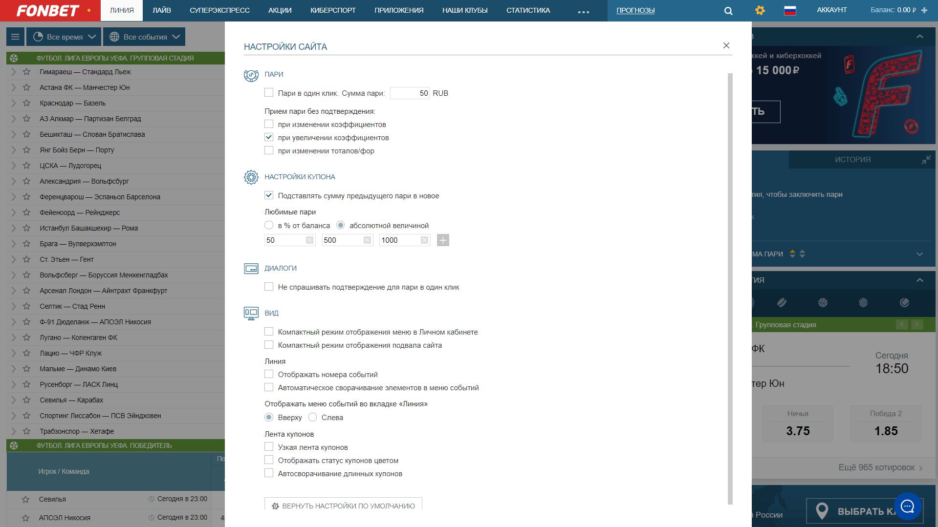 Как найти официальный сайт БК Фонбет?