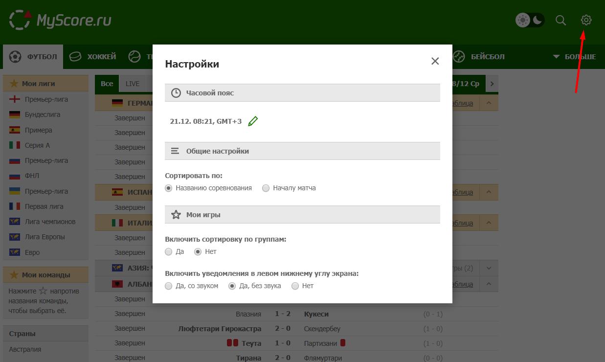 Обзор портала статистики MyScore – какая польза для ставок?