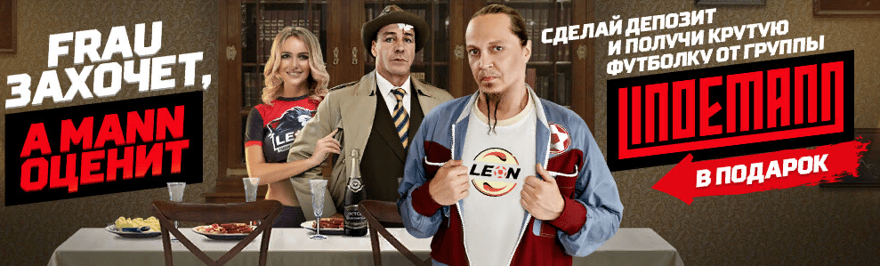 Новый розыгрыш мерча от БК Леон