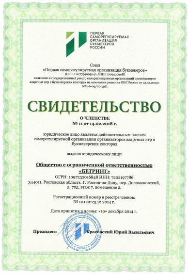 Лиценизии БК Париматч