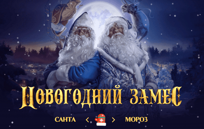 «Новогодний замес» в БК 1хСтавка