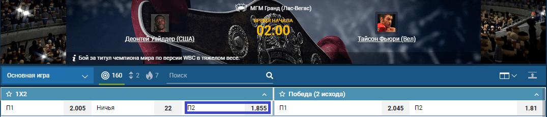 Прогноз на бой-реванш Деонтей Уайлдер – Тайсон Фьюри
