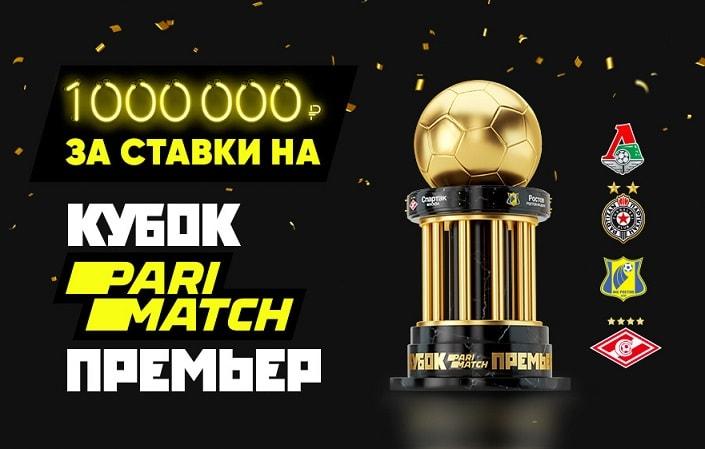 Акция от БК Париматч – 1 000 000 за ставки на Кубок Париматч Премьер
