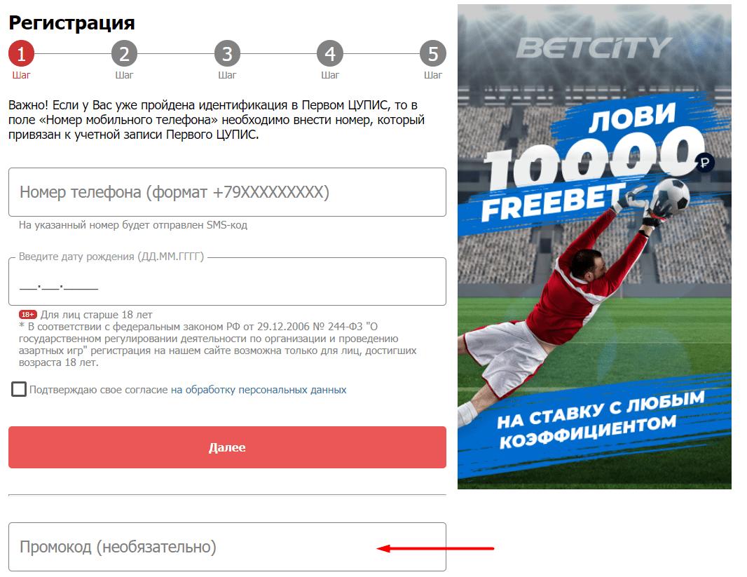Промокод при регистрации в БК Betcity